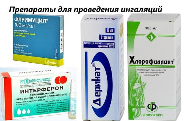 Препараты для ингаляций при насморке