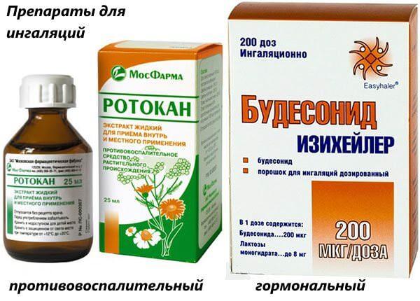 Противовоспалительный и гормональный препараты для ингаляций