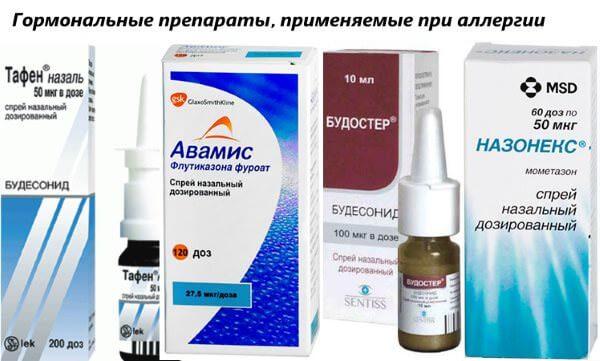 При тяжелых случаях аллергии назначают гормональные препараты