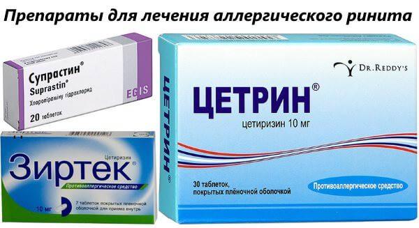 Препараты для лечения аллергического ринита
