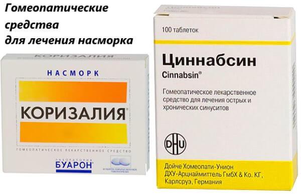 Гомеопатические средства для лечения насморка