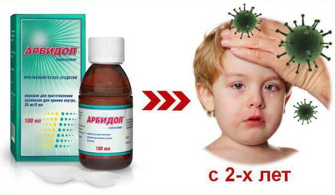 Арбидол для детей