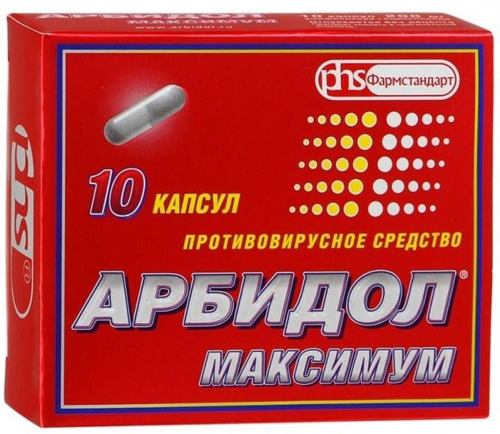 Арбидол Максимум