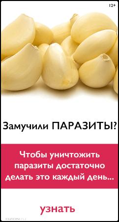 лечение паразитов чесноком